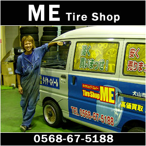 Tire Shop Tire Shop Nearest Me